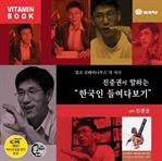 도서 이미지 - [오디오북] 한국인 들여다보기