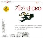 도서 이미지 - [오디오북] 개가된 CEO