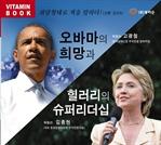 도서 이미지 - [오디오북] 오바마의 담대한 희망과 힐러리의 수퍼리더십