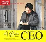 도서 이미지 - [오디오북] 시읽는 CEO