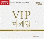 도서 이미지 - [오디오북] VIP 마케팅