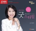 도서 이미지 - [오디오북] 한국적인 굿스타일