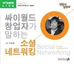 도서 이미지 - [오디오북] 싸이월드 창업자가 말하는 소셜네트워킹