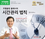 도서 이미지 - [오디오북] 프랭클린 플래너의 시간관리 법칙