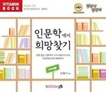 도서 이미지 - [오디오북] 인문학에서 희망 찾기