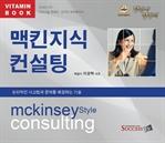 도서 이미지 - [오디오북] 맥킨지식 컨설팅