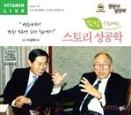 도서 이미지 - [오디오북] 감성시대의 스토리 성공학
