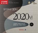 도서 이미지 - [오디오북] 잃어버린 10년, 2020년