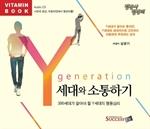도서 이미지 - [오디오북] Y세대와 소통하기