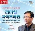 도서 이미지 - [오디오북] 리더십 파이프라인