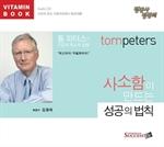 도서 이미지 - [오디오북] 톰피터스의 사소함이 만드는 성공의 법칙
