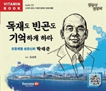 도서 이미지 - [오디오북] 독재도 빈곤도 기억하게 하라