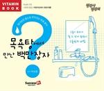 도서 이미지 - [오디오북] 목욕탕에서 만난 백만장자