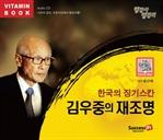 도서 이미지 - [오디오북] 김우중의 재조명