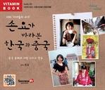 도서 이미지 - [오디오북] 손요가 바라본 한국과 중국