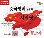 도서 이미지 - [오디오북] 중국 정치상황과 시진핑