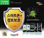 도서 이미지 - [오디오북] 스마트폰과 정보보호
