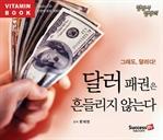 도서 이미지 - [오디오북] 달러 패권은 흔들리지 않는다