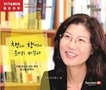 도서 이미지 - [오디오북] 책 속의 향기가 운명을 바꾼다