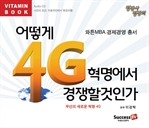 도서 이미지 - [오디오북] 어떻게 4G 혁명에서 경쟁할 것인가