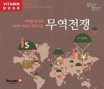 도서 이미지 - [오디오북] 무역전쟁