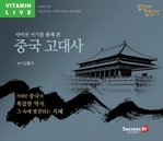 도서 이미지 - [오디오북] 사마천 사기를 통해 본 중국 고대사