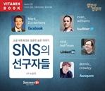 도서 이미지 - [오디오북] SNS의 선구자들