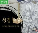 도서 이미지 - [오디오북] 성경