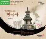 도서 이미지 - [오디오북] 인문학으로 보는 한국사