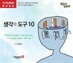 도서 이미지 - [오디오북] 생각의 도구 10