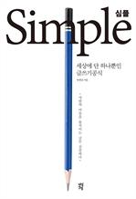 도서 이미지 - Simple 심플