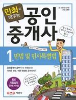 도서 이미지 - 만화로 배우는 공인중개사 민법 및 민사특별법