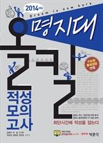 도서 이미지 - 2014 올킬 명지대 적성모의고사