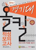 도서 이미지 - 2014 올킬 경기대 적성모의고사