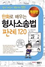 도서 이미지 - 만화로배우는형사소송법 판례 120