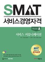 도서 이미지 - SMAT 서비스경영자격 Module A 서비스 커뮤니케이션