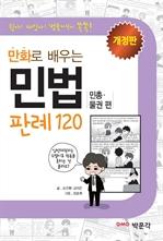 도서 이미지 - 만화로배우는 민법 판례 120