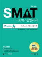 도서 이미지 - 2015 SMAT Module A