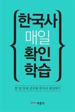 도서 이미지 - 한국사 매일 확인학습 - 한 달 안에 공무원 한국사 완성하기