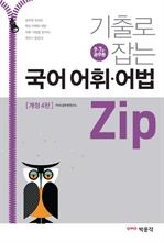 도서 이미지 - 기출로 잡는 국어 어휘, 어법 Zip