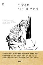 도서 이미지 - 한창훈의 나는 왜 쓰는가