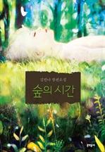 도서 이미지 - 숲의 시간