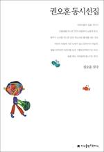 도서 이미지 - 권오훈 동시선집