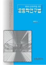 도서 이미지 - 운동학 연구법