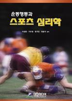도서 이미지 - 운동행동과 스포츠 심리학