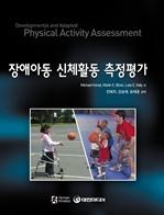 도서 이미지 - 장애아동 신체활동 측정평가