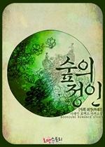 도서 이미지 - 숲의 정인 (가희 외장外章)