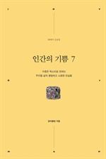 도서 이미지 - 인간의 기쁨 7