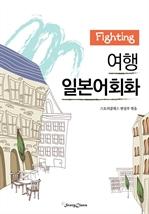 도서 이미지 - Fighting 여행일본어회화