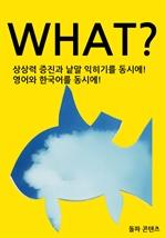 도서 이미지 - WHAT?